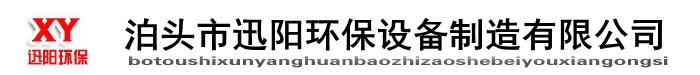 泊頭市迅陽環(huan)保設備(bei)制造有限公司(si)